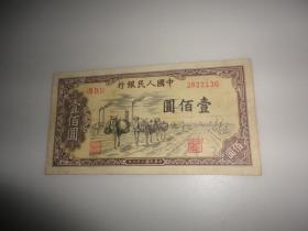 100元壹佰圆人民币(驼运)2822130