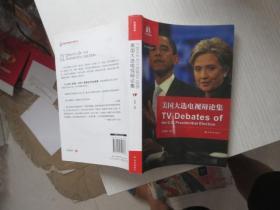 美国大选电视辩论集:英汉双语对照 附光盘