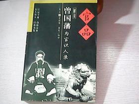 官品:曾国藩为官识人录