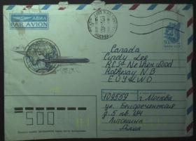台湾邮政用品、信封、1991年苏联寄台湾邮资封一枚,苏联解体年(不附信,只卖封)