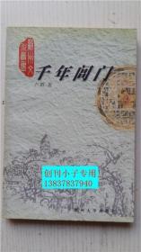 千年阊门-苏州文化丛书 卢群著 苏州大学出版社