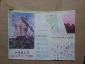 焦作市交通旅游图(1992