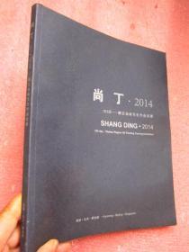 尚丁2014---103天藏区油画写生作品[铜板纸彩图]【全新】