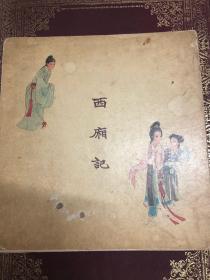 西厢记 连环画  1959版