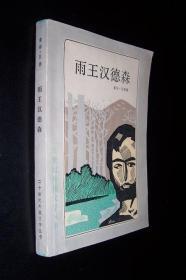 二十世纪外国文学丛书:雨王汉德森(仅印5700册!)