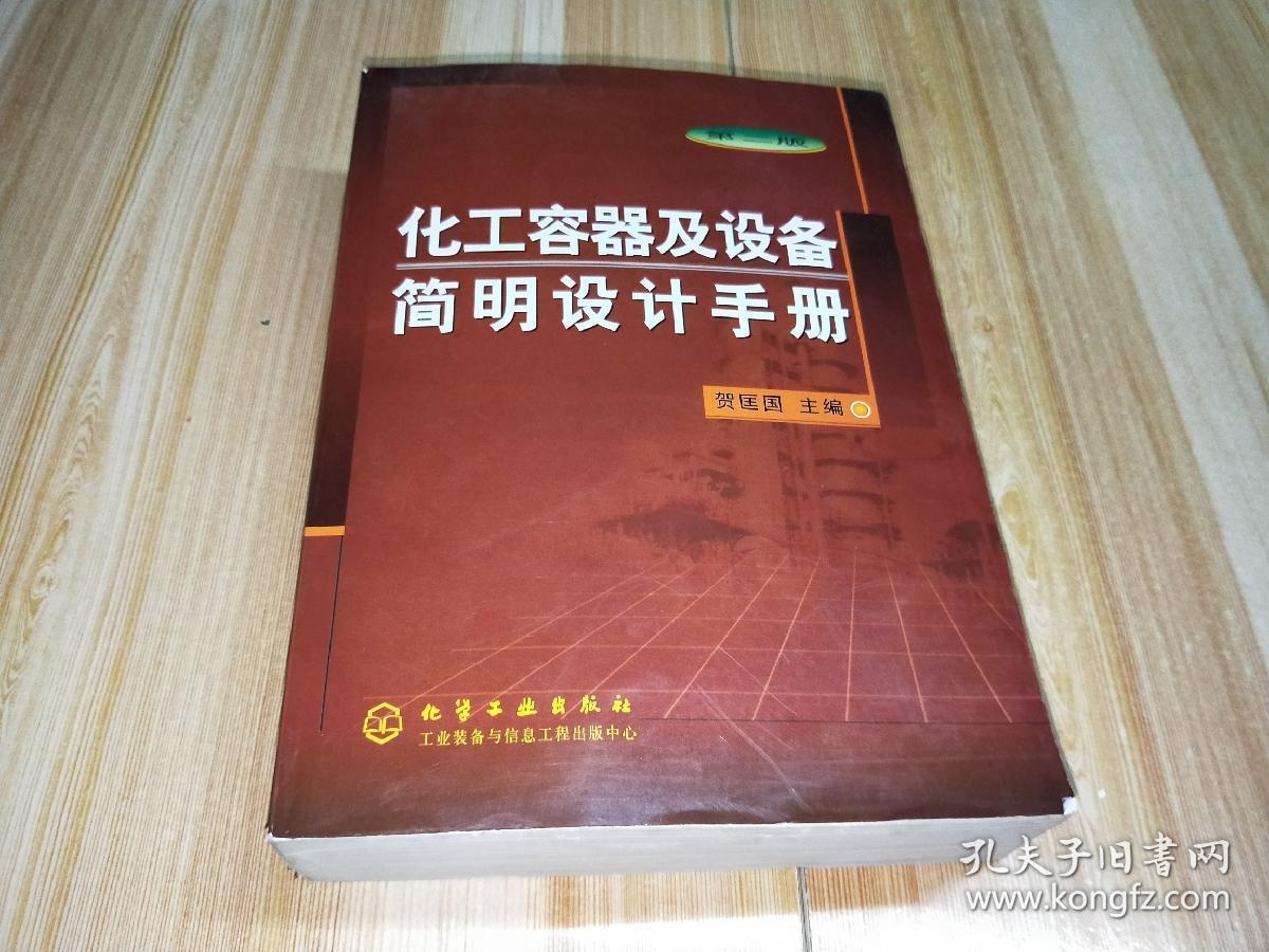 化工设备及容器简明v化工垃圾(第二版)手册破书脊飞灰螯合剂图片