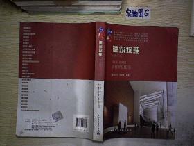 建筑物理 第三版..