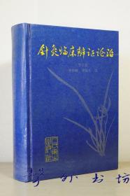 针灸临床辨证论治(精装)李世珍等著 人民卫生出版社1995年1版1印