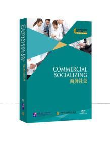 中国商务文化:商务社交