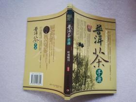 普洱茶寻源【实物拍图】