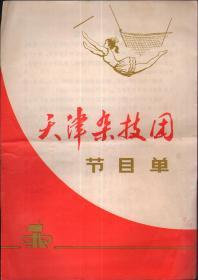 天津杂技团节目单