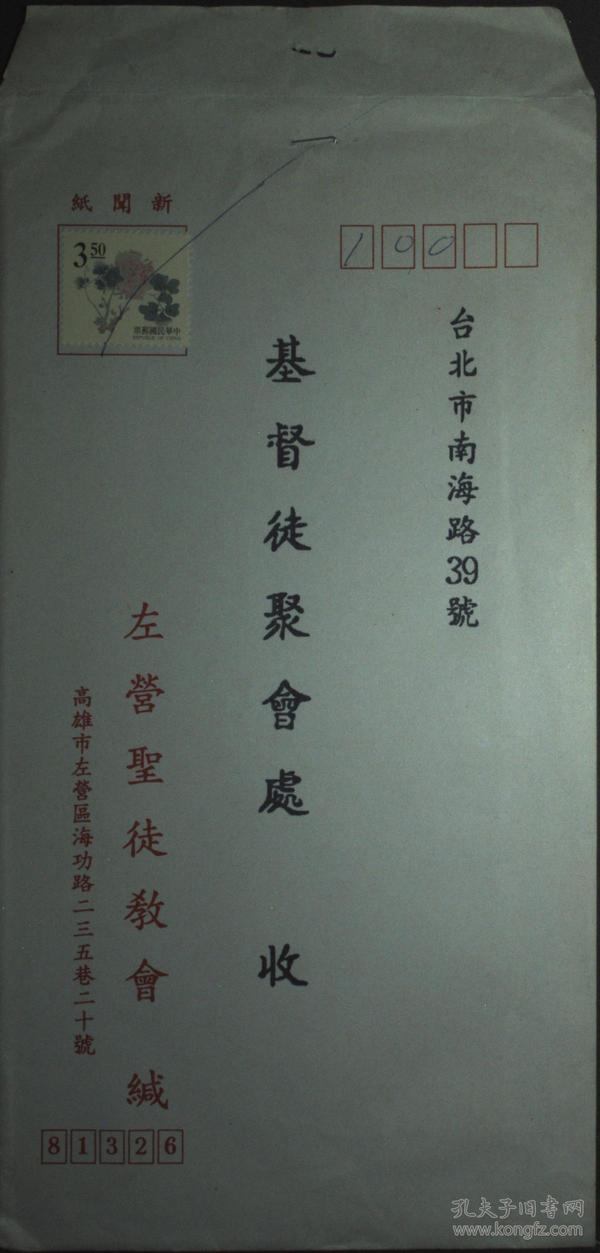 台湾邮政用品、信封、台湾漏销又补销实寄封一枚