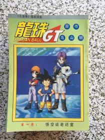 七龙珠最新续集:龙珠GT(1〜3.5〜7.9〜11.14.18.19【13本合售】