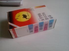 世界科幻小说精品丛书(第五辑 全6册 库存)有原外盒