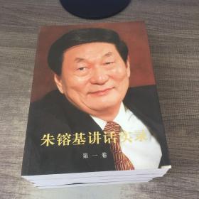 朱镕基讲话实录 第1-4卷