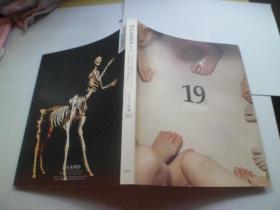十九个游戏——中国当代艺术展 2009(作品集)