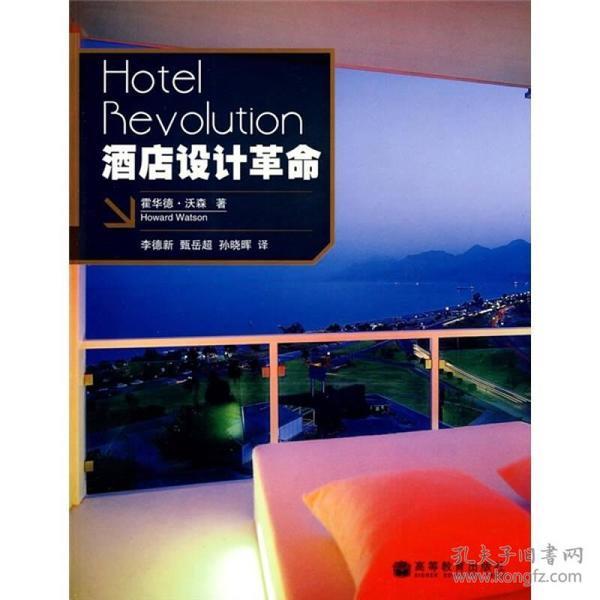 酒店设计革命