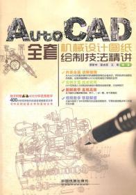AutoCAD全套机械设计图纸绘制技法精讲