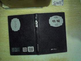 呐喊(插图典藏本).