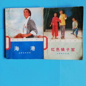 海港主要唱段选辑.红色娘子军主要唱段选辑2本合售
