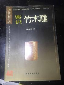 中国古玩鉴识系列:鉴识竹木雕