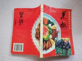 菜趣:蔬菜的学问与吃法【】实物拍图少量划线