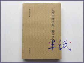 朱希祖书信集 郦亭诗稿 2012年平装初版