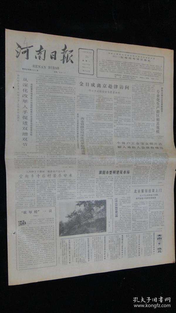 """【报纸】河南日报 1987年5月25日【从深化改革入手促进""""双增双节""""】【保险业在悄悄走进生活】【大兴安岭东部火区已全部封闭,西部活头继续蔓延威胁满归林区】"""