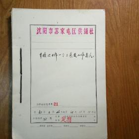 档案资料:沈阳市供销合作社1965年一至三季度工作要点