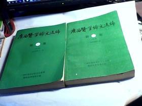 广西医学论文选编(第2.3集)总第2.3集