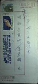 台湾邮政用品、信封、台北第五邮政代办所挂号实寄封一枚
