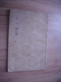 《文心雕龙》丛书集成 民国二十六年初版