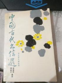 中国古代书信选