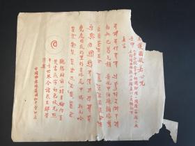 《仁王护国般若心咒》民国中国佛教徒护国和平会红印一张
