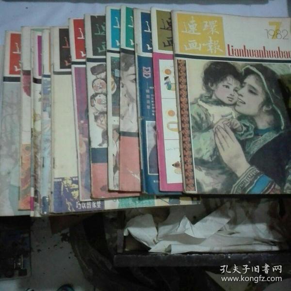 连环画报1981(1-12册全)
