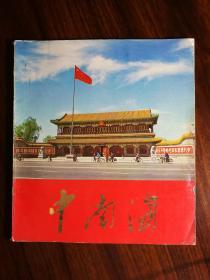 ●红墙绿瓦千年园:大型精美画册《中南海》编辑委员会编【1983年新华版12开】!