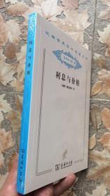 商务印书馆 汉译世界学术名著丛书 分科本 经济13---利息与价格