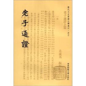 历代文史要籍注释选刊:老子通证(繁体竖排版)