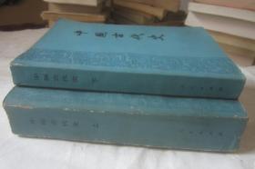 中国古代史  (上下)