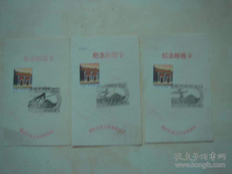 普14-中共一大会址-湖南师范大学集邮协会--长沙地区大学生田径运动会纪念邮戳卡3枚