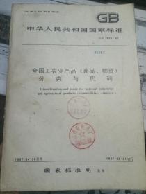 《中华人民共和国国家标准 GB 7635-87 全国工农业产品(商品、物资)分类与代码》