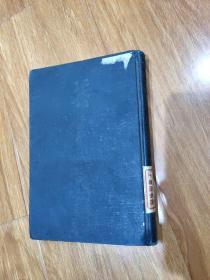 民国26年初版,王芸生签名本(芸生文存)第一集 精装版