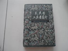 文史哲工具书简介 794页