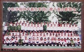 照片-中医学院08年新生军训三营十连合影留念☆