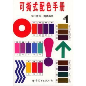 可撕式配色手册 第1册