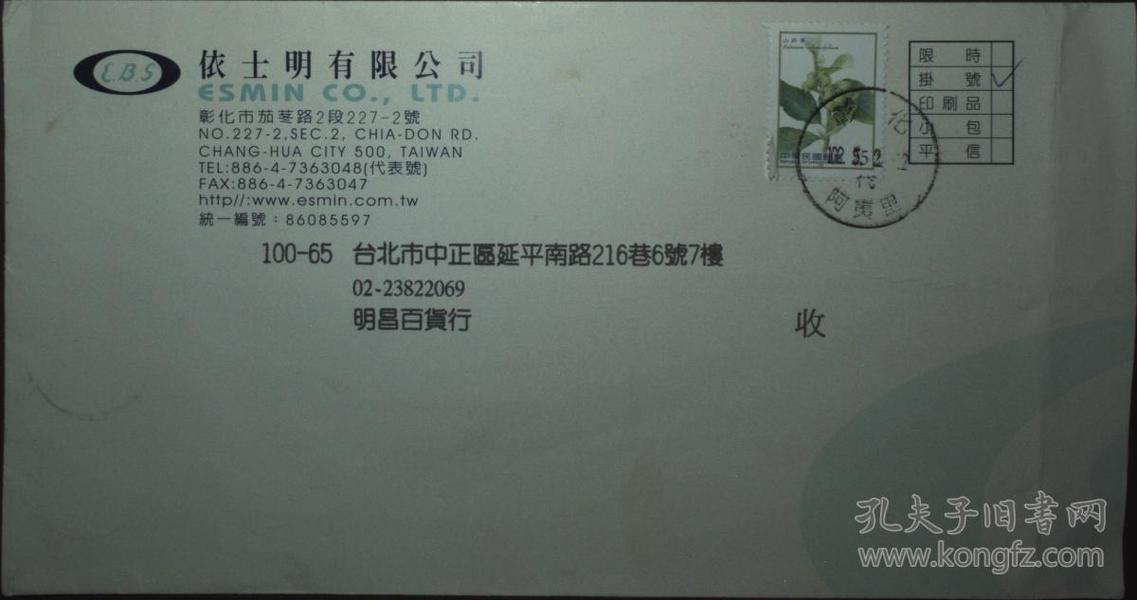 台湾邮政用品、信封、台北阿夷里邮政代办所实寄封一枚,太少见地名