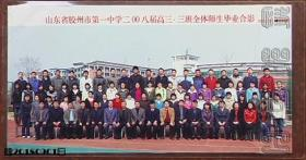 照片-山东省胶州市第一中学二〇〇八届高三·三 班全体师生毕业合影☆