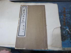 线装书1171   王右军唐摹真本兰亭叙---附后序(线装16开、影印本、尾页有康有为题跋)
