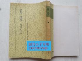 日语(第二、三.四册)高等学校教材 日语专业用  上海外国语学院日语教研室编