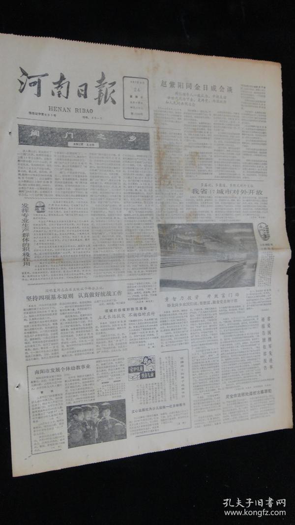 【报纸】河南日报 1987年5月24日【我省17城市对外开放】【郑州市农村专业生产群区蓬勃兴起的启示】